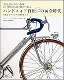 ハンドメイド自転車の黄金時代 華麗なるフランスの旅行自転車たち