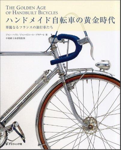 ハンドメイド自転車の黄金時代 華麗なるフランスの旅行自転車たちの詳細を見る