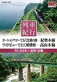 列車紀行 美しき日本 北陸 近畿 紀勢本線 高山本線 NTD-1109 [DVD]