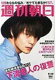 週刊朝日 2015年 7/17 号 [雑誌]
