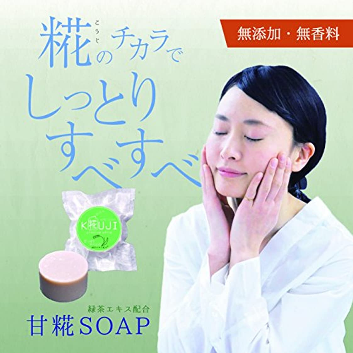 パスタクレタ暴君甘糀SOAP(プレミアムホワイト)