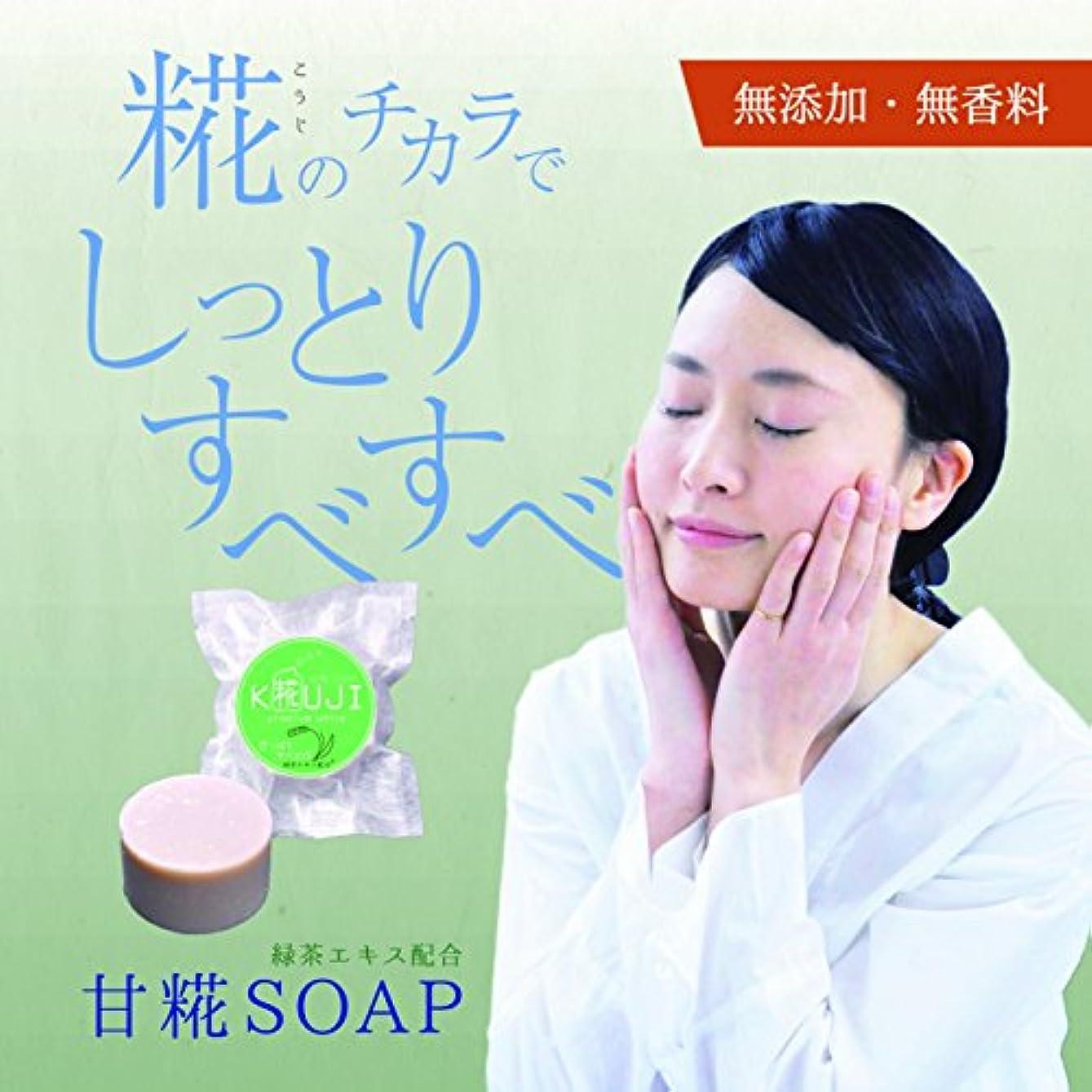 透過性果てしない移植甘糀SOAP(プレミアムホワイト)