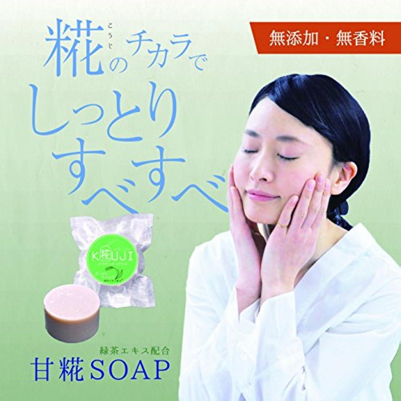 娘またはどちらか線形甘糀SOAP(プレミアムホワイト)
