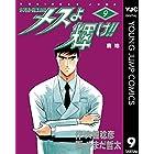 メスよ輝け!! 9 (ヤングジャンプコミックスDIGITAL)