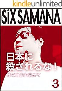 シックスサマナ 3巻 表紙画像