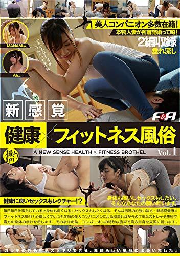 新感覚 健康×フィットネス風俗 Vol.1 [DVD]
