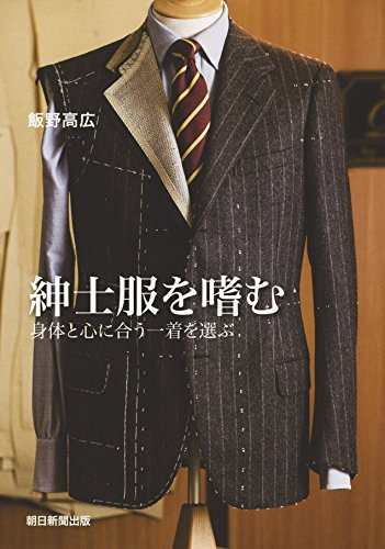 紳士服を嗜む 体と心に合う一着を選ぶ