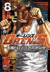 OREN'S 8 (ヤングチャンピオン・コミックス)