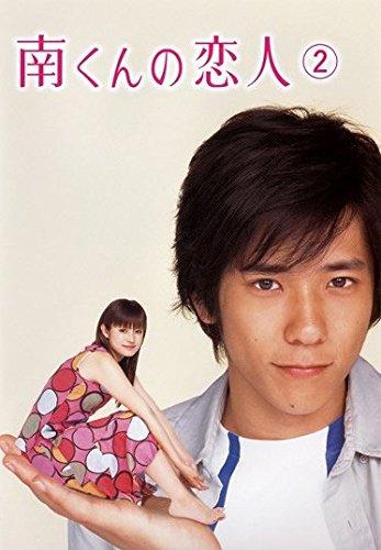 南くんの恋人 2(第3話~第4話) [レンタル落ち]