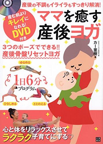 DVD付き ママを癒す産後ヨガの詳細を見る
