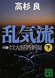 乱気流(下) 小説・巨大経済新聞 (講談社文庫)