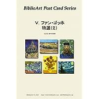 BiblioArt Post Card Series V.ファン・ゴッホ 特選(2) 6枚セット(解説付き)