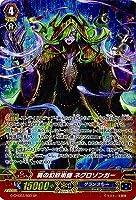 カードファイトヴァンガードG/「月夜のラミーラビリンス」/G-CHB03/S03 屍の幻妖術師 ネグロゾンガー SP
