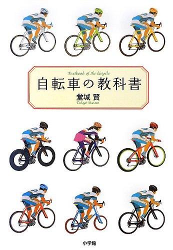 自転車の教科書の詳細を見る
