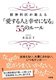 精神科医が教える 「愛する人と幸せになる」55のルール (大和出版)