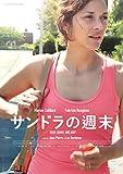 サンドラの週末[DVD]