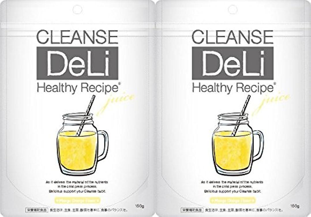 ツール解放パケット【2個セット】クレンズデリ ヘルシーレシピ マンゴーオレンジ 150g