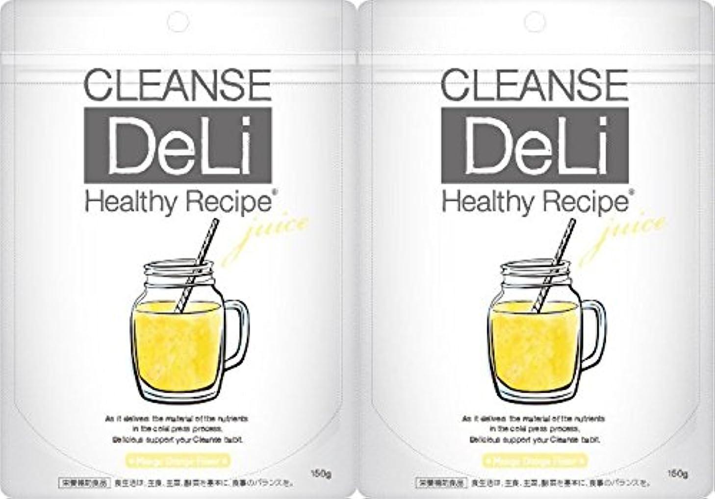風刺灰戻す【2個セット】クレンズデリ ヘルシーレシピ マンゴーオレンジ 150g