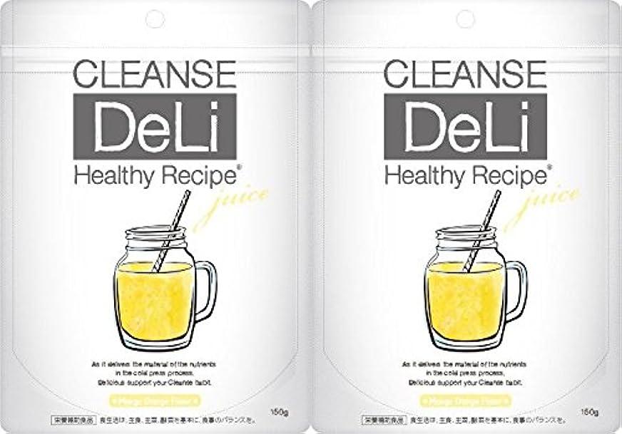 無視できる憧れ誇りに思う【2個セット】クレンズデリ ヘルシーレシピ マンゴーオレンジ 150g