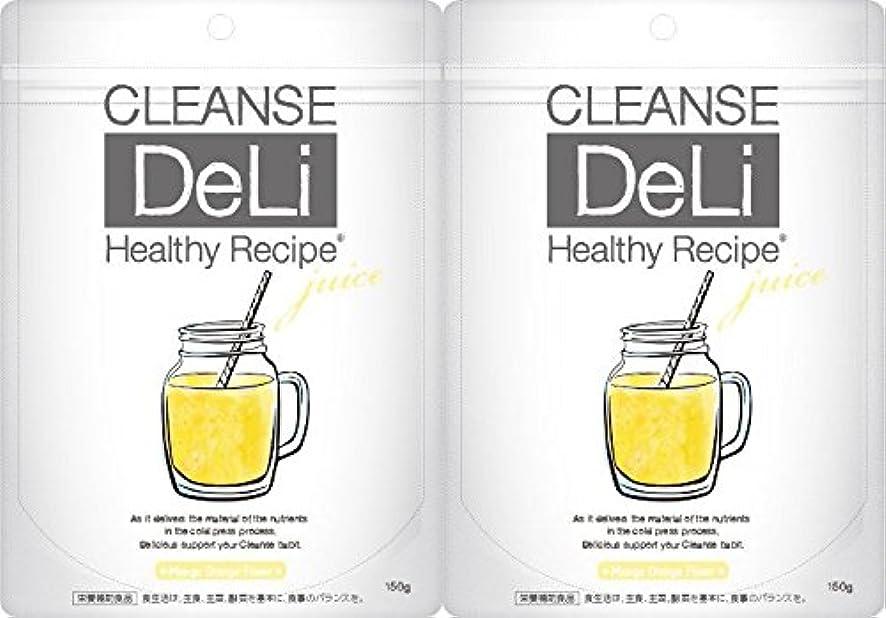 喉頭小道具うそつき【2個セット】クレンズデリ ヘルシーレシピ マンゴーオレンジ 150g