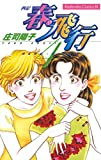 春・飛行(4) (BE・LOVEコミックス)