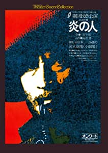 シアターゴーアーズコレクション「炎の人~ゴッホ小伝」 [DVD]