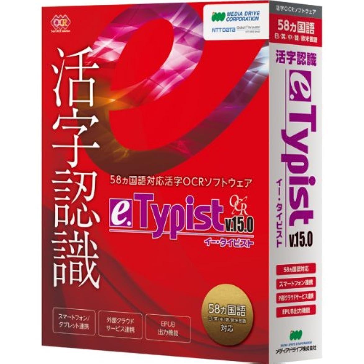 剛性経営者オリエントe.Typist v.15.0