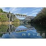 四季と鉄道カレンダー 2020 ([カレンダー])