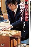 対急戦矢倉必勝ガイド (マイナビ将棋BOOKS)