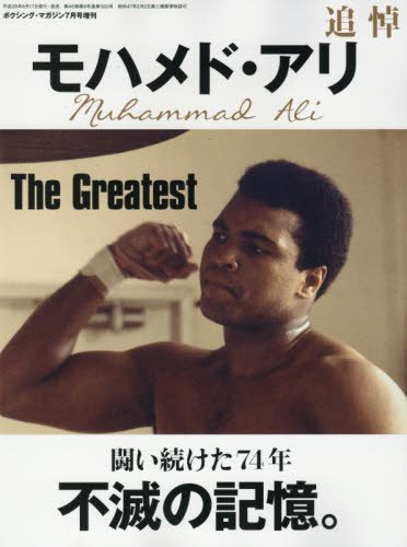 モハメド・アリ追悼号 2016年 07 月号 [雑誌]: ボクシングマ・・・