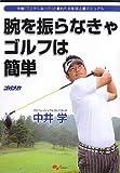 腕を振らなきゃゴルフは簡単