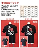 Tシャツ 生涯現役 ブラック (XL) 父の日プレゼント 人気商品 50代 60代 70代 80代 父の日 ギフト 面白 おもしろ ギャグ メンズ ありがとう