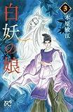 白妖の娘 3 (プリンセスコミックス)