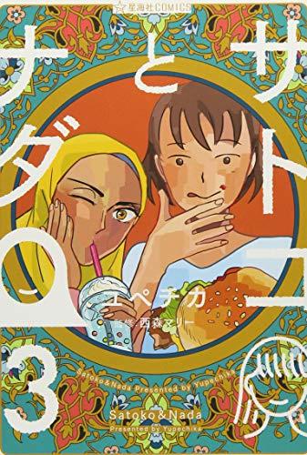 サトコとナダ 3 (星海社COMICS)の詳細を見る
