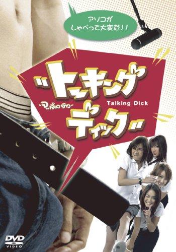 Talking Dick トーキング・ディック [DVD]