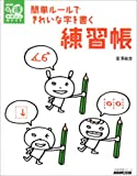 簡単ルールできれいな字を書く練習帳 (生活実用シリーズ NHKまる得マガジンMOOK)