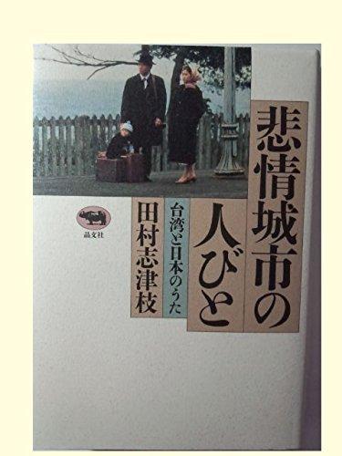 悲情城市の人びと―台湾と日本のうたの詳細を見る