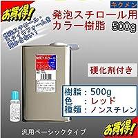 キクメン FRP発泡スチロール用カラー樹脂500g【赤】硬化剤付き 汎用ベーシック