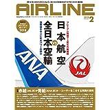 AIRLINE (エアライン) 2018年2月号