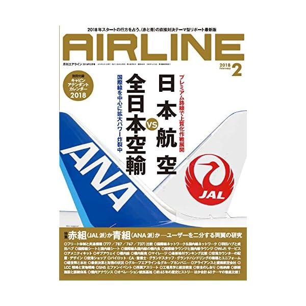 AIRLINE (エアライン) 2018年2月号の商品画像