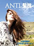 「ONLY ONE」LIVE! ANTIの髪技 (「ONLY ONE」LIVE!) (<DVD>)