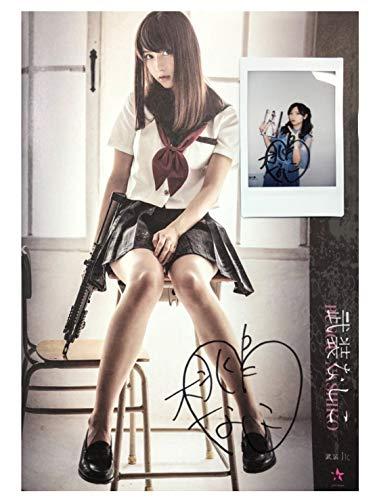 【Amazon限定】桃月なしこ 本人直筆サイン入り写真集 武装なしこ 武装JK 直筆サイン入りチェキ付き