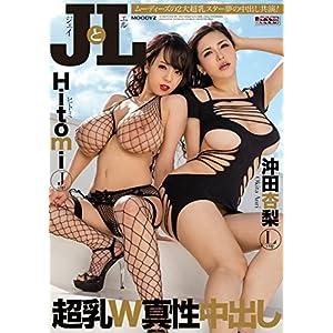 【アウトレット】JとL 超乳W真性中出し 沖田杏梨,Hitomi ムーディーズ [DVD]