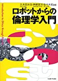 「ロボットからの倫理学入門」販売ページヘ