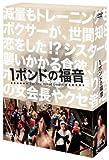 1ポンドの福音 DVD-BOX[DVD]