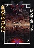 虚擬街頭漂流記 (文春e-book)