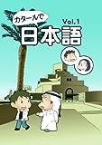 カタールで日本語 vol.1