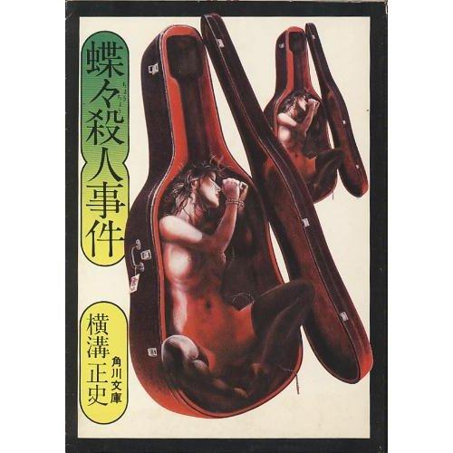 蝶々殺人事件 (角川文庫 緑 304-9)の詳細を見る