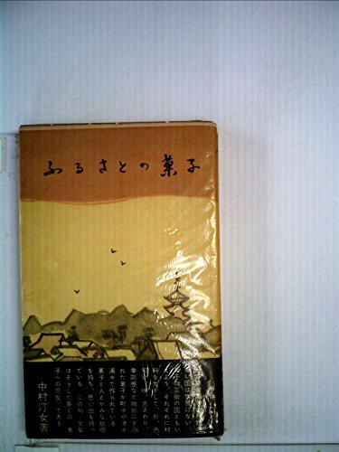 ふるさとの菓子 (1955年)