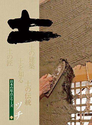 土—土の建築 土の匠 土を知る 土の伝統 (日本の原点シリーズ 7)